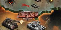 《红警:坦克4D》圣诞缤纷礼包 火热领取