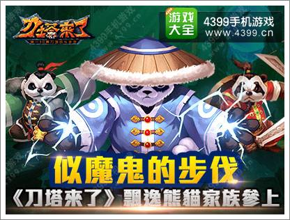 刀塔来了飘逸熊猫家族参上 似魔鬼的步伐