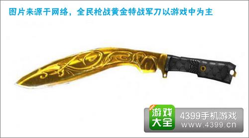 全民枪战2(枪友嘉年华)黄金特种军刀