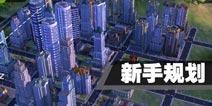 模拟城市我是市长初期规划 区域划分明确