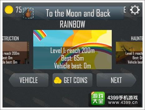 登山赛车彩虹场景