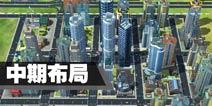 模拟城市我是市长中期布局 公共建筑安排