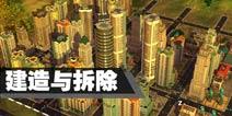 模拟城市我是市长建造与拆除 打造个性化城市