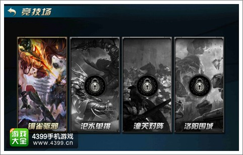 九龙战竞技模式怎么玩