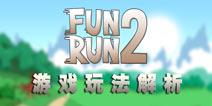 欢乐奔跑2新手攻略 游戏玩法解析