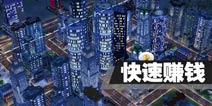 模拟城市我是市长怎样快速赚钱 高楼大厦指日可待