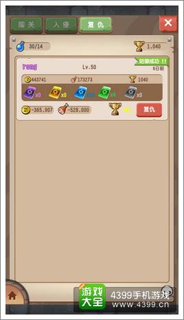塔防骑士团复仇玩法