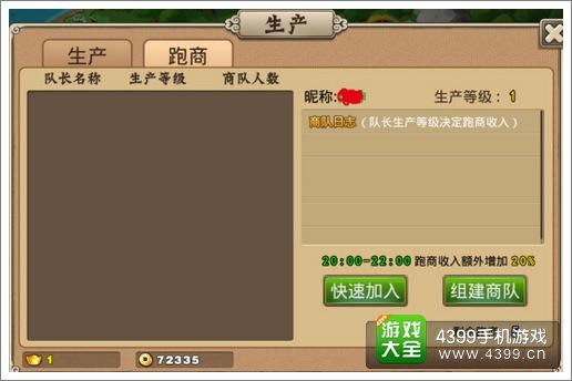 塔王之王生产商和跑商玩法介绍
