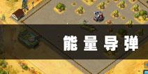 铁骑沙漠导弹使用攻略 集火那个主堡