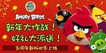 【获奖名单】怒鸟五周年生日 一大波惊喜来袭