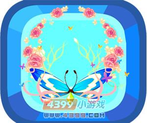 奥比岛蝴蝶之春
