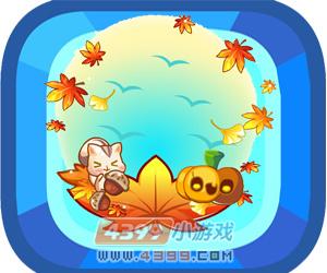 奥比岛枫叶之秋