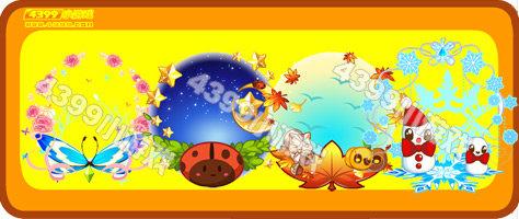 奥比岛四季幻境