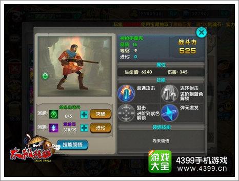 qq飞车战神熊猫三十级图片高清图片