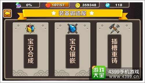 七龙珠手游宝石系统