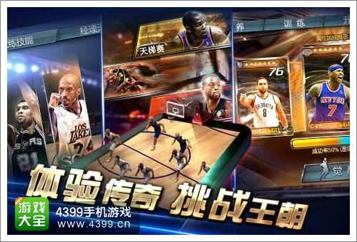 NBA梦之队元旦活动2