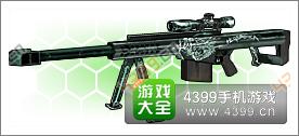 全民枪战2(枪友嘉年华)M82A3猎魂