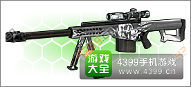 全民枪战2(枪友嘉年华)M82A3幽魂