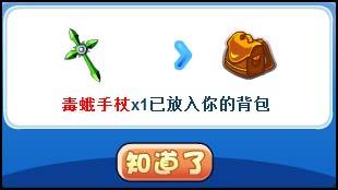 洛克王国云中城十层 毒物世界