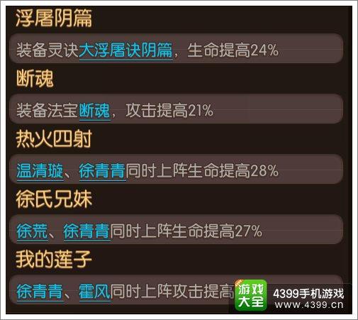 大主宰手游徐青青图鉴 徐青青技能属性介绍
