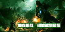 《全民枪战2(枪友嘉年华)》生化模式玩法介绍 生化模式曝光