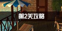 密室逃脱公寓逃生3第2关攻略 木屋探秘