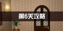 密室逃脱公寓逃生3第6关攻略 数字藏着什么