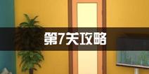 密室逃脱公寓逃生3第7关攻略 鱼缸的奥妙