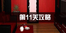 密室逃脱公寓逃生3第11关攻略 红酒诱惑