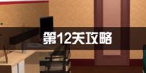密室逃脱公寓逃生3第12关攻略 高科技时代