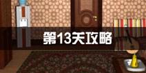密室逃脱公寓逃生3第13关攻略 文艺男青