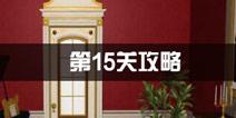 密室逃脱公寓逃生3第15关攻略 神探的房间