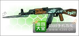 全民枪战2(枪友嘉年华)猎魂AK47