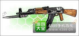 全民枪战2(枪友嘉年华)幽魂AK47