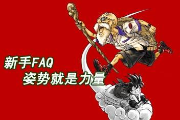 七龙珠手游入门FAQ 新手一秒变达人