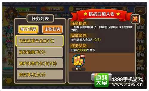七龙珠任务系统