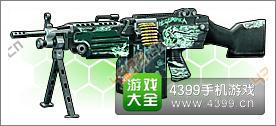 全民枪战2(枪友嘉年华)生化枪械m249猎魂