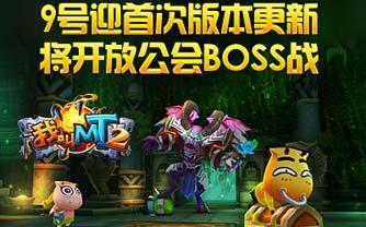 我叫MT2新版本9号更新 将开放公会BOSS战
