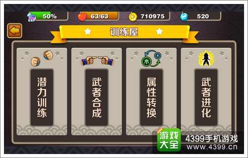七龙珠手游武者合成