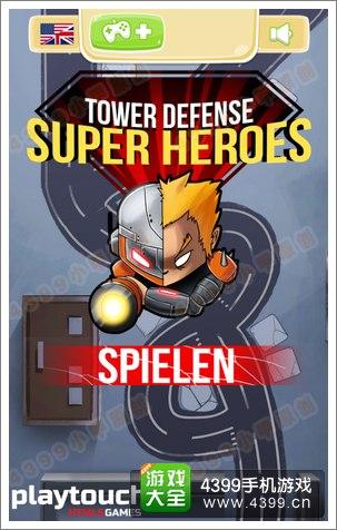 塔防超级英雄