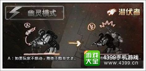 全民枪战2(枪友嘉年华)幽灵模式
