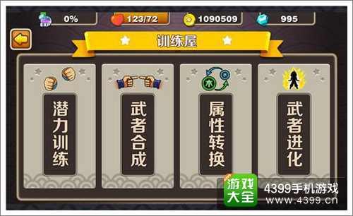 七龙珠手游武者选择技巧