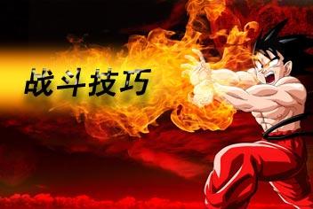 七龙珠手游战斗技巧详解 就是要成为天下第一