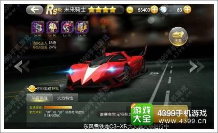天天飞车未来骑士多少钱 未来骑士RS属性