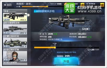 独立防线武器怎么升级 武器枪械升级进阶