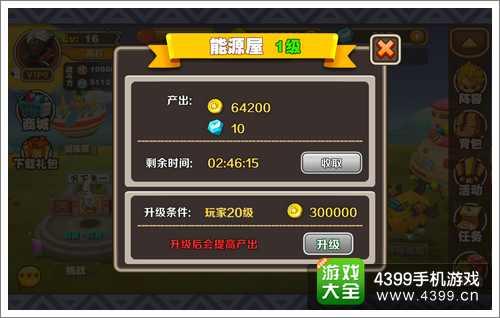 七龙珠手游能源屋
