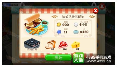 餐厅物语2怎样快速赚钱