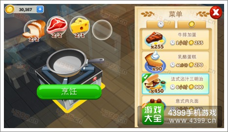 餐厅物语2商用炉使用攻略
