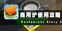 餐厅物语2商用炉使用攻略 合理利用效率最大化