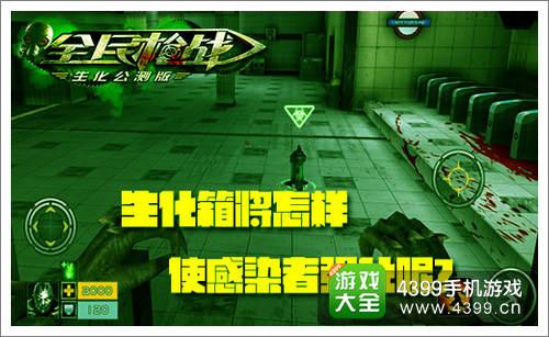 全民枪战2(枪友嘉年华)生化模式怎么玩